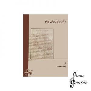 کتاب 25 مینیاتور برای پیانو