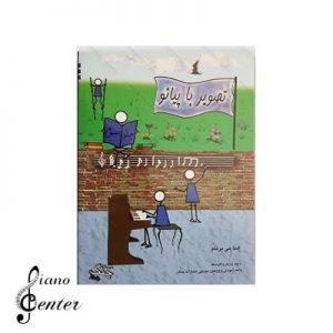 کتاب متد آموزشی تصویر با پیانو جلد سوم