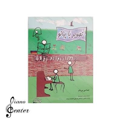 کتاب متد آموزشی تصویر با پیانو جلد چهارم