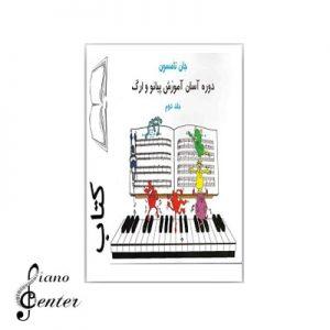 کتاب زیبایی های کلاسیک برای پیانو جلد دوم