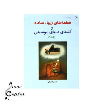 کتاب قطعه های زیبا،ساده و آشنای دنیای موسیقی پیانو