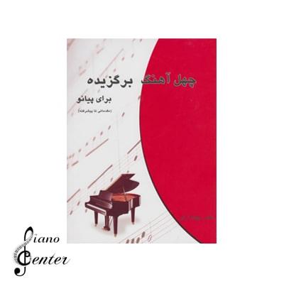 کتاب آموزشی پیانو چهل آهنگ برگزیده