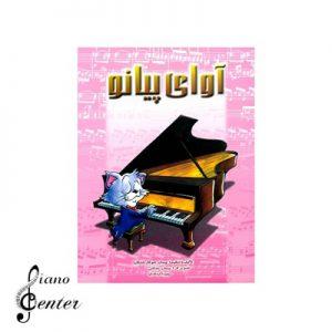 کتاب متد آموزشی آوای پیانو