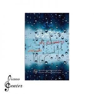 کتاب زمزمه های باران
