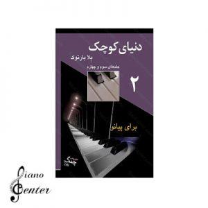 کتاب دنیای کوچک ۲ ، جلد های سوم و چهارم