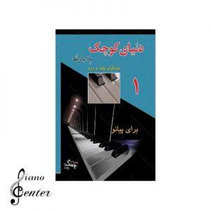کتاب دنیای کوچک 1، جلد های یکم و دوم