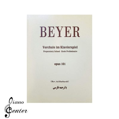 کتاب مقدماتی در فراگیری اجرای پیانو