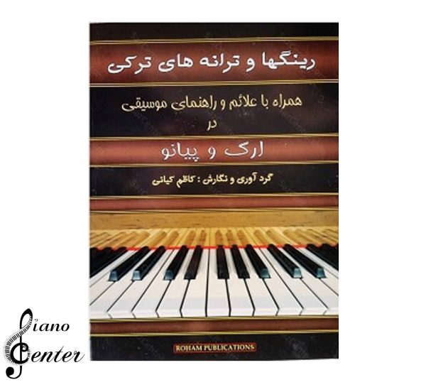 کتاب متد آموزشی پیانو رینگها و ترانه ها ی ترکی