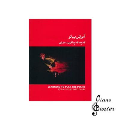 کتاب آموزش پیانو قدم به قدم با فرید عمران