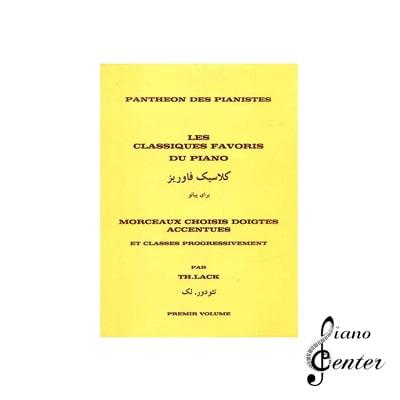 کتاب کلاسیک فاوریز برای پیانو