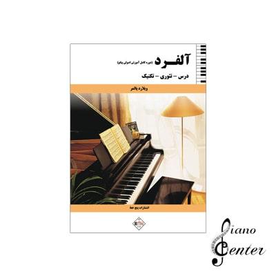 کتاب آلفرد دوره کامل آموزش اصولی پیانو درس-تئوری-تکنیک