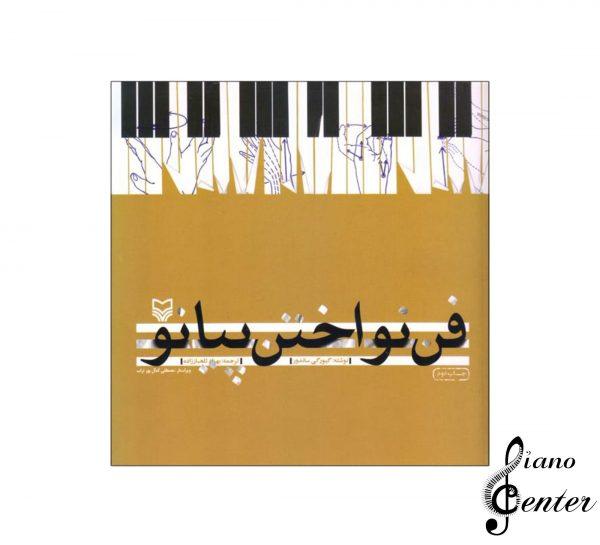 کتاب فن نواختن پیانو